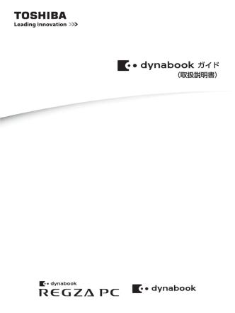 1827KB - dynabook.com