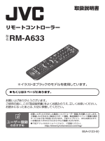 名 RM-A633 - JVC Kenwood