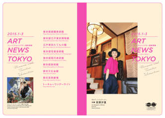 ART NEWS TOKYO - 公益財団法人東京都歴史文化財団