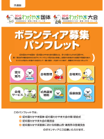 ボランティア募集 パンフレット - 紀の国わかやま国体|和歌山市実行
