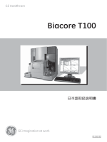 Biacore T100 (Ver.1) 取扱説明書