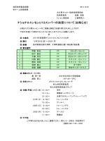 ナショナルトレセンU12メンバーの決定について(お知らせ)