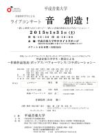 音 創造! - 日本電子キーボード音楽学会