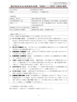 家庭用及びこれに類する電気機器の安全性 JIS C 9335-2-59