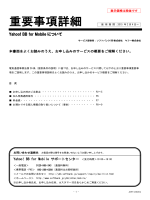 BB for Mobileについて