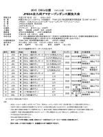 案内 - JPBDA九州総局
