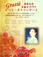 斉藤言子門下 オペラ・ガラコンサート