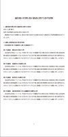 勧誘に関する参考書類 - 大塚勝久事務局ホームページ