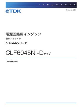 CLF6045NI-Dタイプ - TDK Product Center