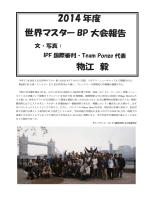 世界マスター BP 大会報告
