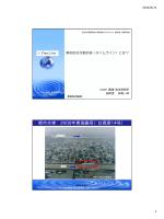 タイムライン - 国土交通省中部地方整備局