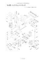 ハンドパレットパーツリスト(NA).xls 1 /7 ページ