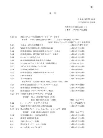 7/8月分 - 日本ボーイスカウト大阪連盟