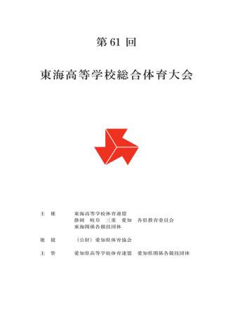 456789abcdef - 三重県高体連卓球専門部