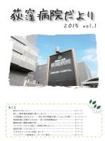 荻窪病院だより 2015 vol.1