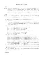仕様書(PDF:104KB)