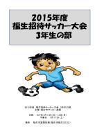 11(日)3年生「福生招待サッカー大会」