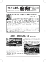 飛翔 104号 - 東京陸上競技協会