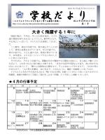 学校便り1号 - 福山市教育委員会