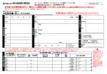 大臣認定書(写し) - 3Mジャパングループ