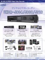 UHDR-J908 - ユニモテクノロジー
