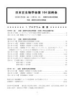 大会プログラム(WEB版)ダウンロード(5.72MB)