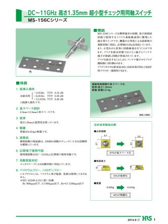 DC∼11GHz 高さ1.35mm 超小型チェック用同軸スイッチ
