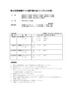 第26回東播磨テニス選手権シングルスの結果です。