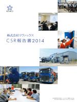 C SR報告書 - リヴァックス