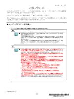 HA8000シリーズ お詫びと訂正 HA8000/RS440 2014年6月〜モデル