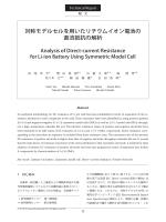 対称モデルセルを用いたリチウムイオン電池の 直流抵抗の解析