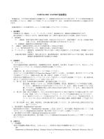 YAKUGAKU ZASSHI 投稿規定