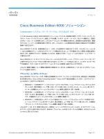 Cisco Business Edition 6000 ソリューション データ シート