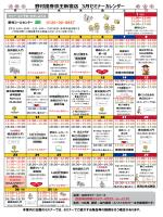 野村證券京王新宿店 3月セミナーカレンダー 野村證券京王新宿店 3月