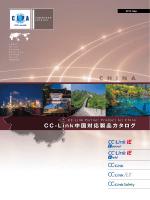 CC-Link 中国対応製品カタログ - CC