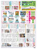 2015年3月号 - 公益財団法人 江東区文化コミュニティ財団