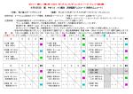 6月5日(日) 曇 PM12:40集合 PM12:40集合 浜寺臨海テニスコート;pdf