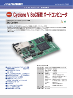 Cyclone V SoC搭載ボードコンピュータ