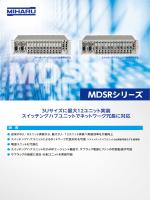 MDSRシリーズパンフレット(798KB)