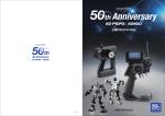 近藤科学50周年リーフレット