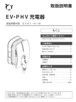 取扱説明書 - PHV・EVご自宅・充電設備工事
