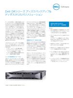 Dell DRシリーズディスクバックアップ ディザスタリカバリ