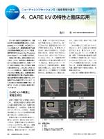 4. CARE kVの特性と臨床応用