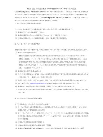 Club One Systems NR-1000 / 1500テクニカルサポート契約書 (PDF