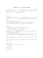 PDFダウンロード - 広島市立大学トライアスロン部OB・OG会|HCUTC