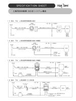 溶存酸素計(DO)システム構成(PDF:260KB)