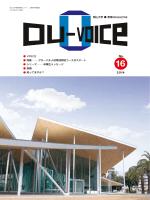 OU-Voice(No.16)特集記事掲載 - グローバル人材育成院