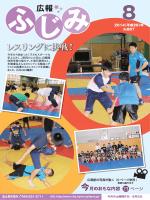 【広報「ふじみ」8月号全ページ一括ダウンロード】 (5813KB)