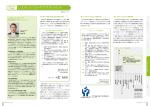 [CSRレポート2014]レスポンシブル・ケアマネジメント