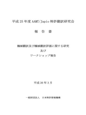 2013(平成25)年度報告書 - AAMT/Japio特許翻訳研究会